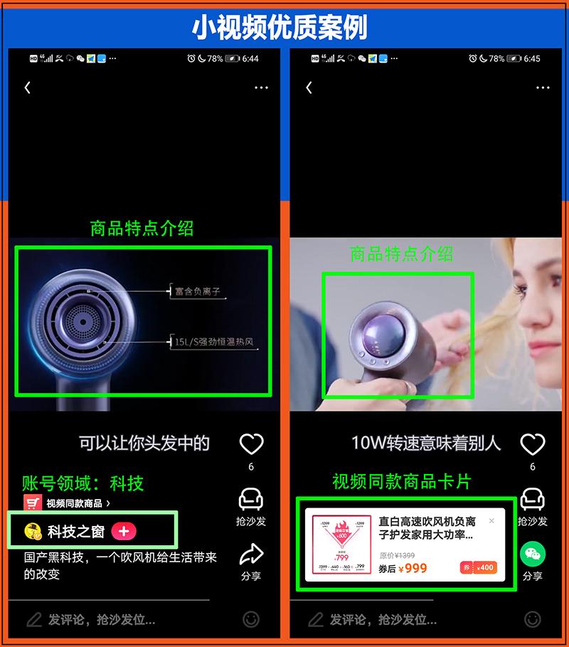 大鱼号:小视频商品推广权益使用手册