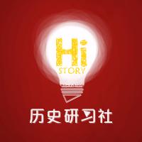 历史研习社