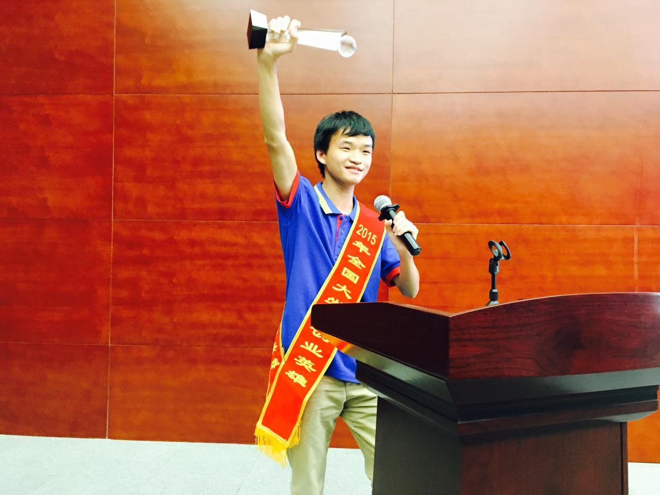 王桂超受邀参加2016年全国大学生创业实训营