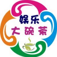 娱乐大碗茶