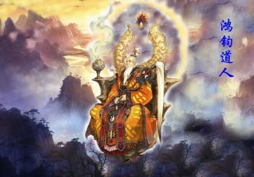 中国神话文学里的鸿蒙时代、洪荒时代、上古时