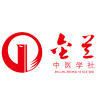 金兰中医学社