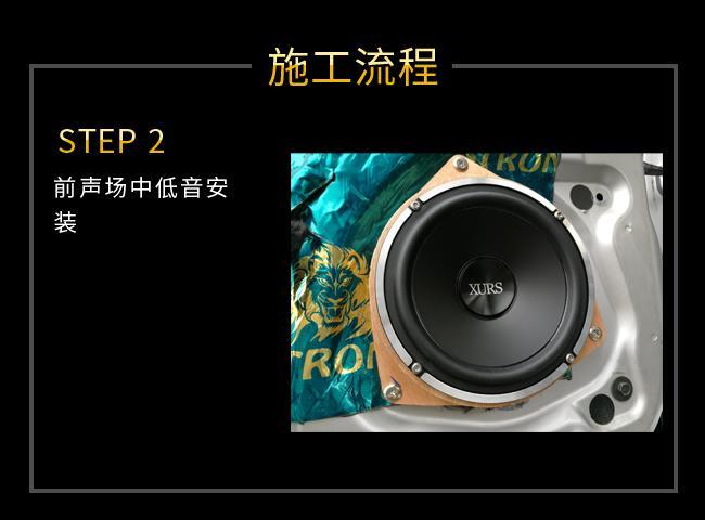 深圳日产音响升级|赛电音响升级雷贝琴