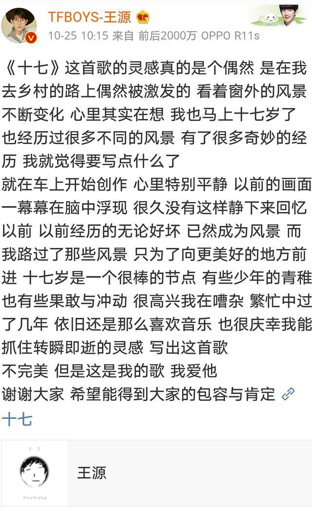 十七歌曲王源简谱