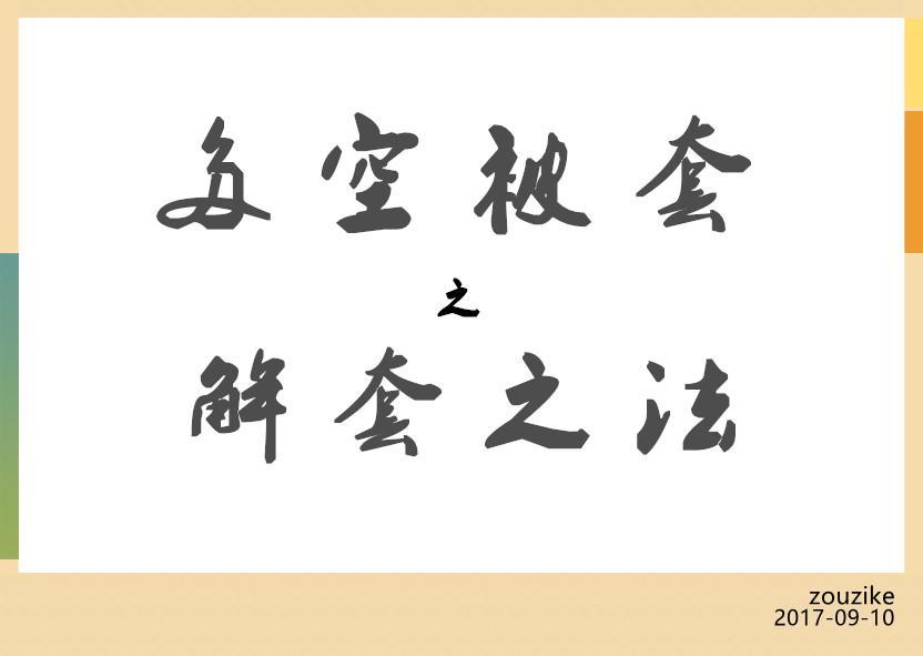 邹子恪:黄金周盈73思路,下周行情分析,多空单解套方案