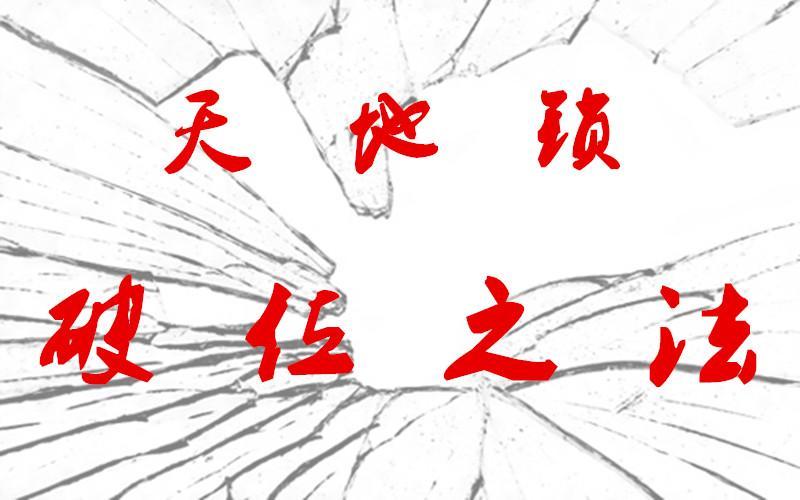 邹子恪:黄金跳空低开,修正还是反转,天地锁多空被套之法