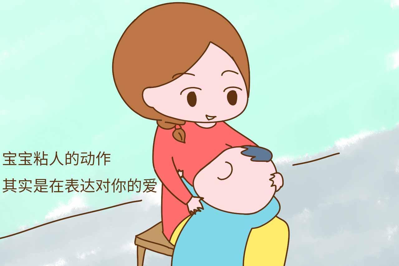 宝宝的这些黏人的举动, 是在表达对你的爱, 别再拒绝