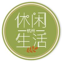 杭州休闲生活