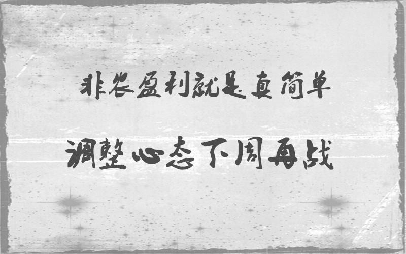 邹子恪:黄金成功狩得周五非农,空单被套怎么办,下周如何操作