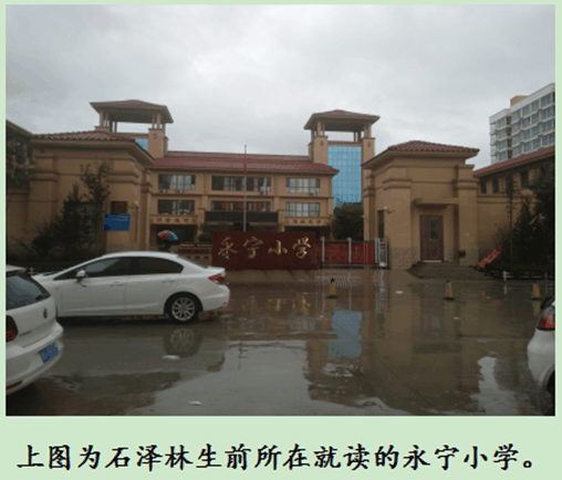 河北曲阳: 学生石泽林之死之谜