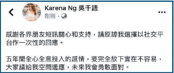 林峰正式宣布与吴千语分手 结束五年情!