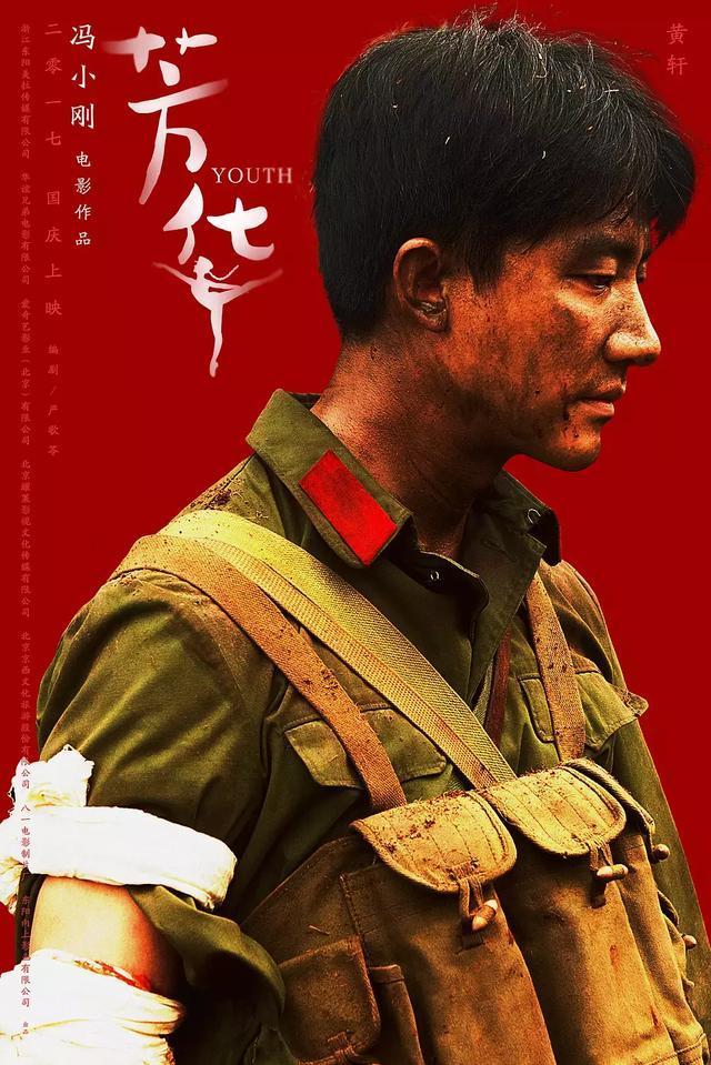 推荐: 10部经典的中越战争电影
