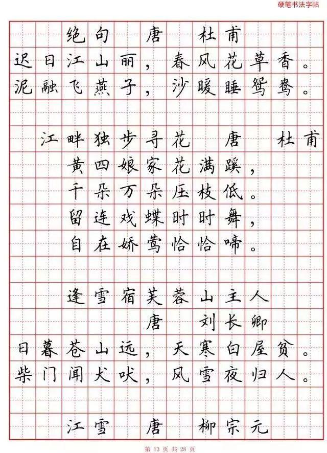 书画-中小学生古诗词80首硬笔书法字帖