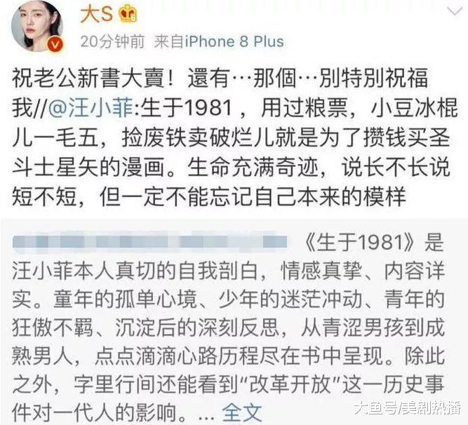 汪小菲出书为大S庆生, 并透露爱上大S原因! 网友: 姻缘天注定!
