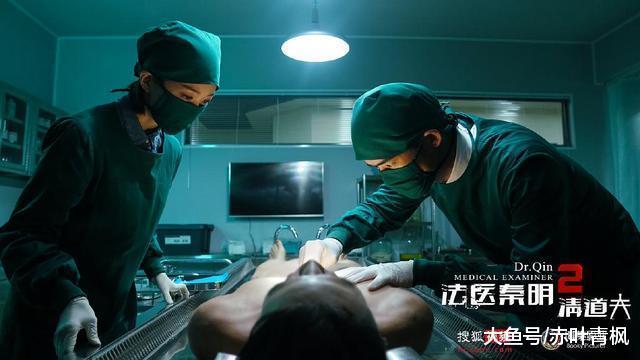 《法医秦明2》: 大尺度、重口味、很烧脑!