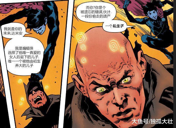 夜翼受伤失去记忆, 连蝙蝠侠都忘记了, 突然发现自己很帅!