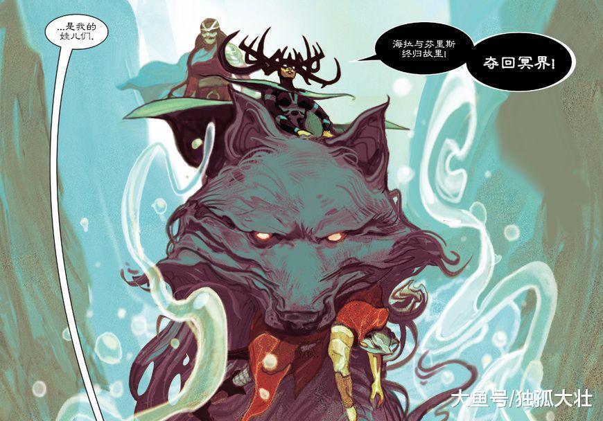 《雷神: 诸界战争》雷神和洛基征战冥界, 死亡女神海拉归来!
