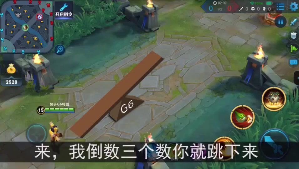王者荣耀: 超级兵在玩跷跷板游戏