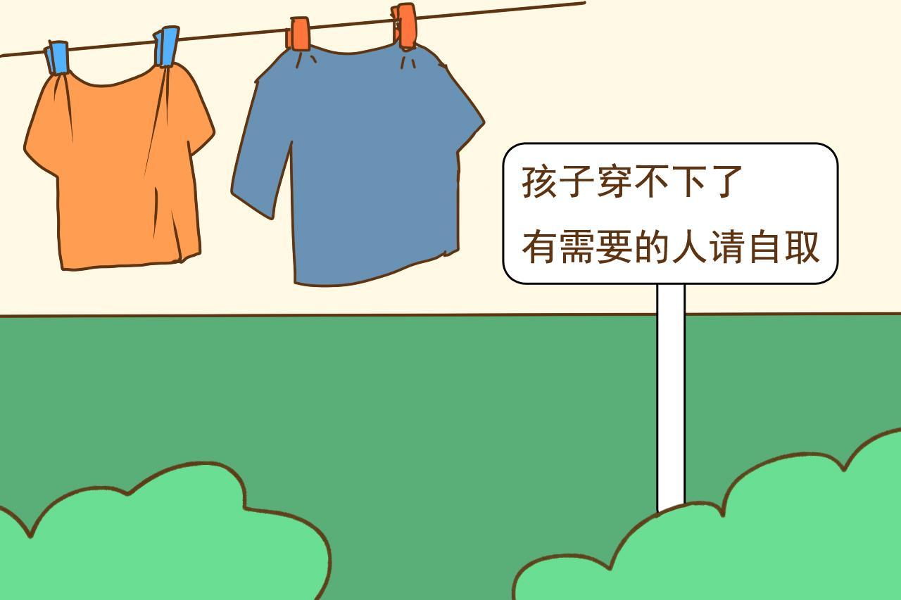 孩子的旧衣服你怎么处理的? 这几种做法就很聪明, 免得被人利用