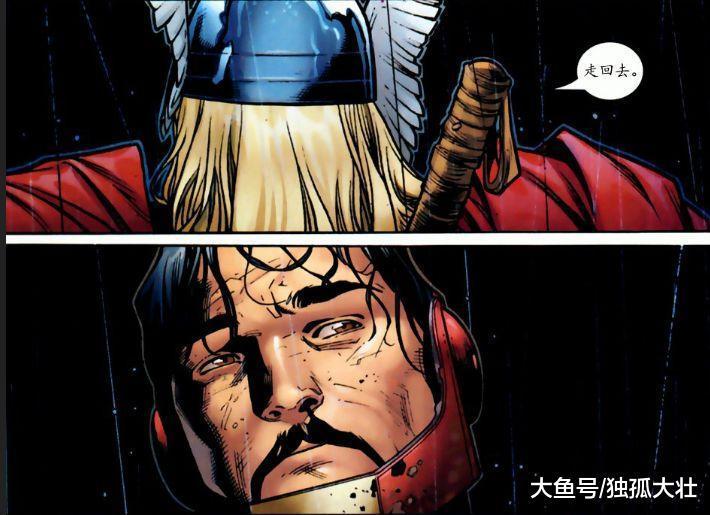 雷神托尔和钢铁侠的决裂, 巅峰时期的雷神真的是太帅了!
