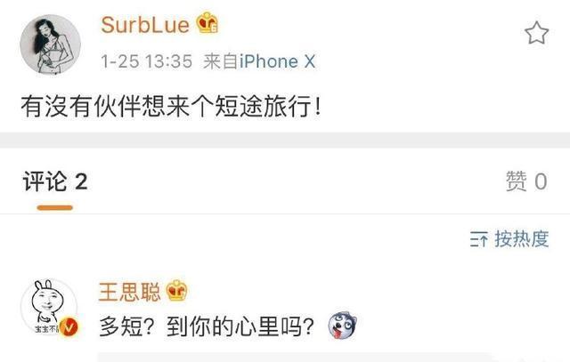 微博 Qzone 微信 王思聪盯上了SurbLue, 他这是在表白吗, 都说她像豆得儿