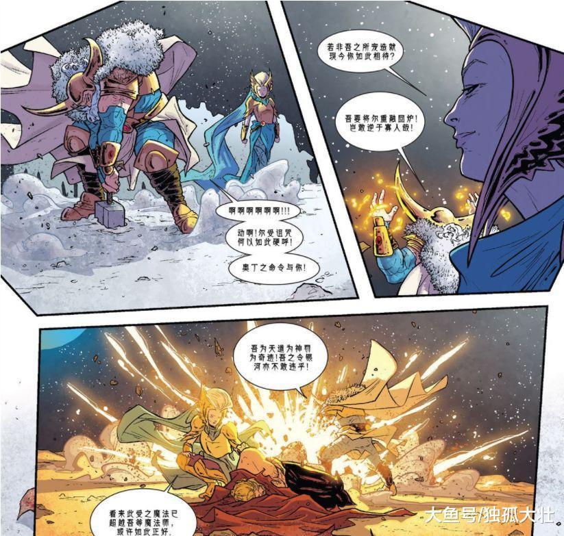 神王奥丁原本是一个真正的英雄, 他还组建了史前版的复仇者联盟!