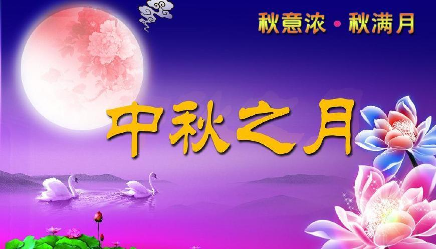 2018中秋节祝福语大全, 简短温馨, 值得收藏!