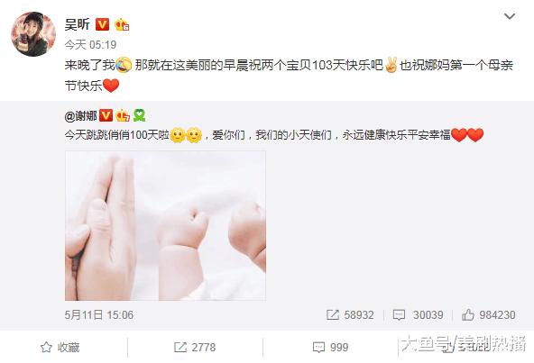 吴昕3天后补发微博祝福谢娜女儿百日诞, 是太忙忘记还是其他原因?
