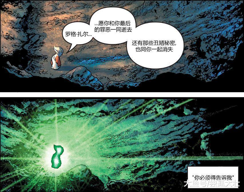超女卡拉踏上复仇之路, 绿灯军团先团灭为敬!
