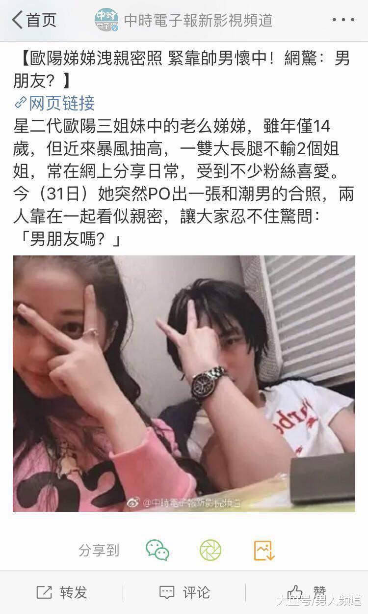欧阳娜娜14岁妹妹欧阳娣娣自曝和男死合影, 疑似男同伙曝光