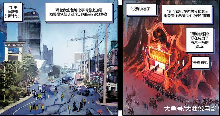 漫威最悲剧的反派, 被复仇者联盟抓住, 地狱之塔被改成景点!