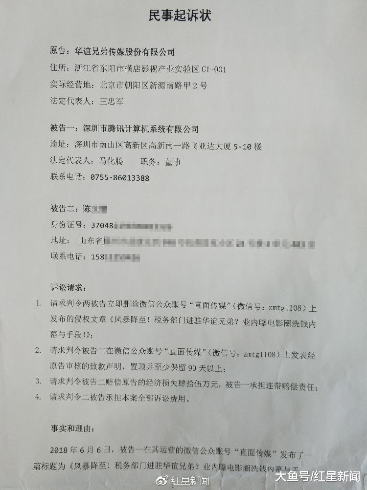 税务部门进驻? 华谊兄弟起诉自媒体侵权案明日开庭