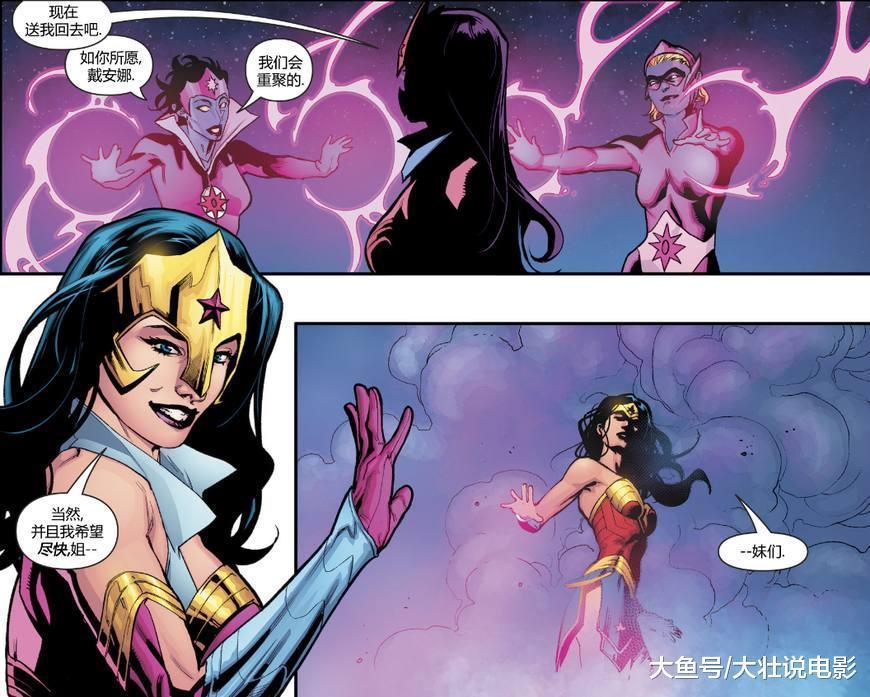 《神奇女侠》黑暗之神入侵宇宙, 星蓝石军团危在旦夕!
