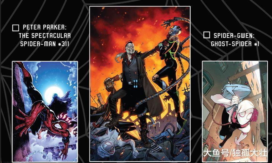 《蜘蛛末日》魔伦归来, 英伦蜘蛛侠战死, 小黑蛛将会拯救世界!