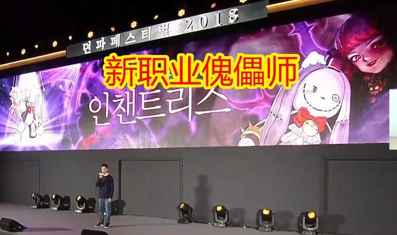 "DNF 韩服""鬼剑士第5职业"": 剑鬼去袭, 纯C职业实幻神"