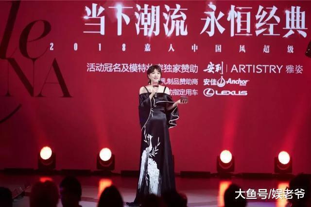 查可欣受邀主持2018嘉人中国风超级盛典