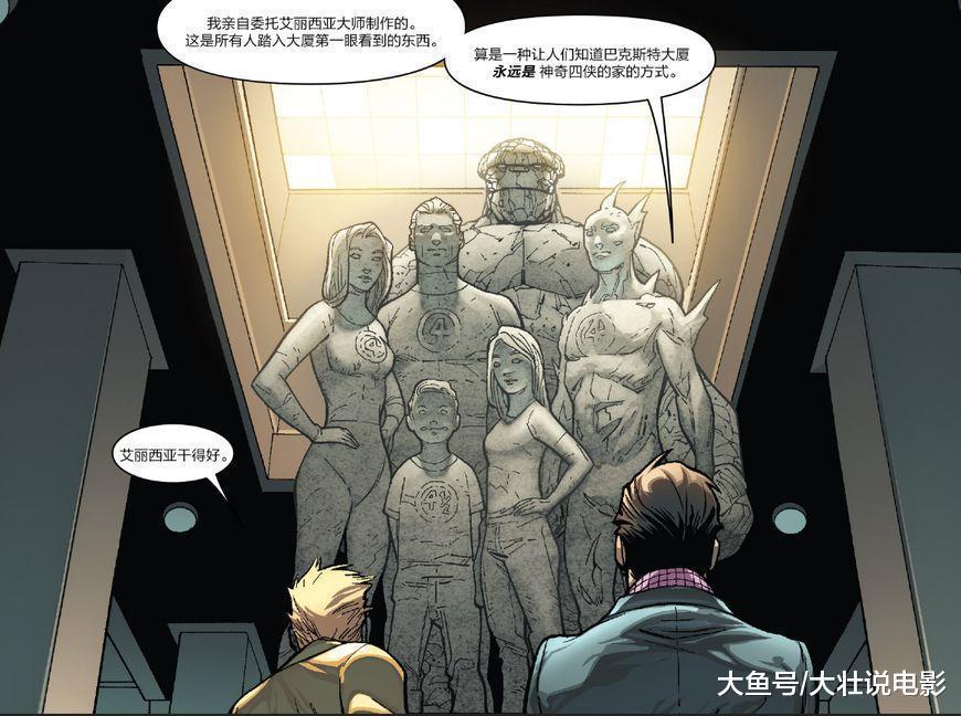 蜘蛛侠化身霸道总裁, 一掷千金买下神奇四侠的总部, 霹雳火怒了!