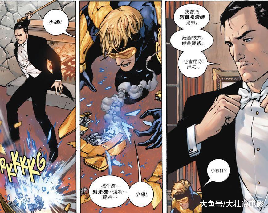 金色先锋穿越时间救下蝙蝠侠的父母, 结果整个哥谭市变成地狱!