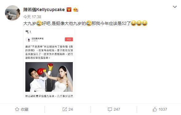 林志颖老婆晒新闻截图回应比丈夫大9岁: 是挺像, 那我今年该52了