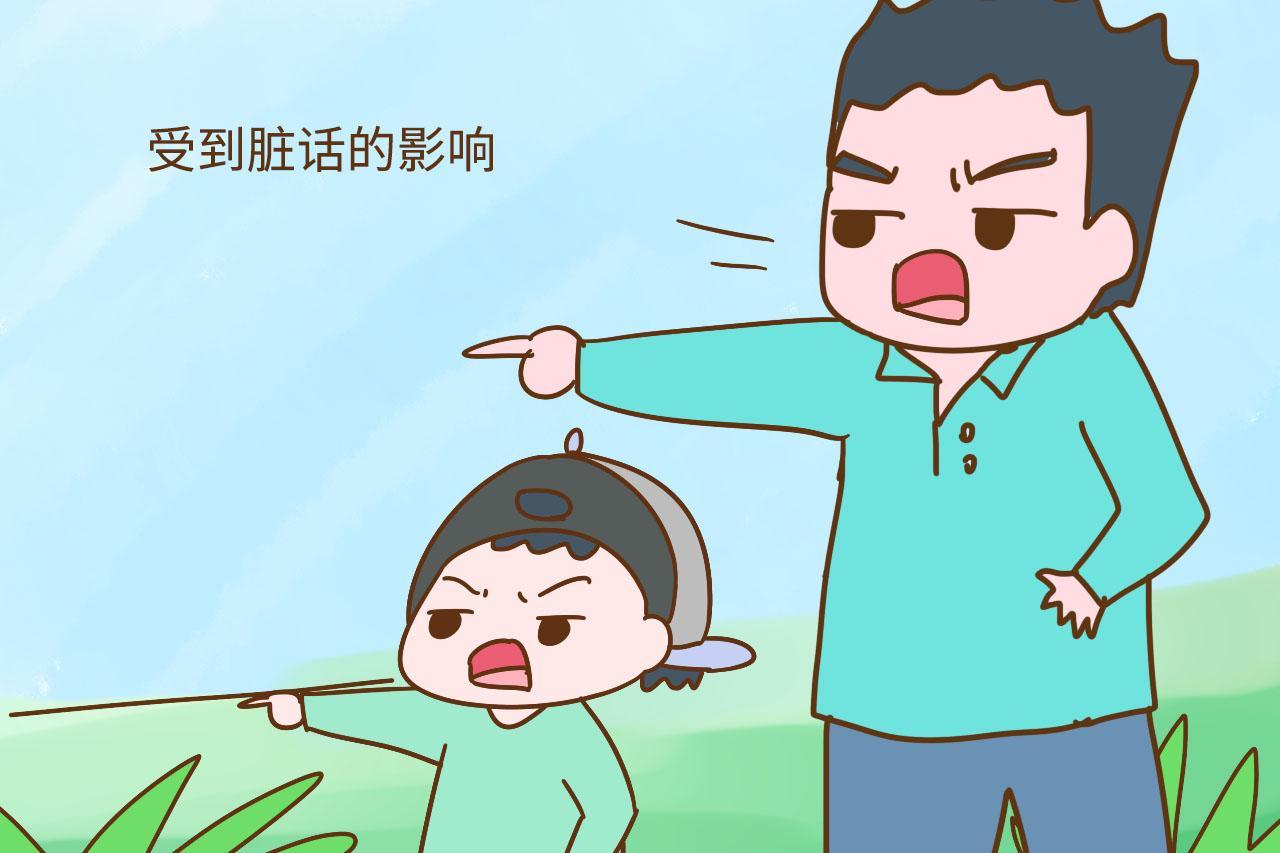 在爸爸脏话中长大的孩子将来会怎样? 尤其男孩, 妈妈该不淡定了