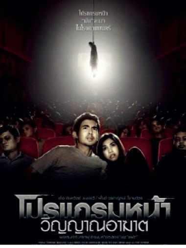 泰国十大恐怖电影 喜欢恐怖电影不容错过