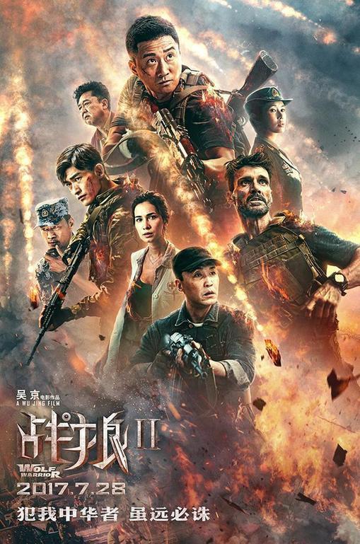 十大华语电影 华语电影 战狼2