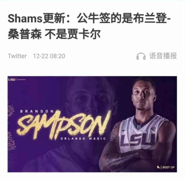 山东男篮新援桑普森到达北京取球队齐集 曾在NBA单干詹姆斯