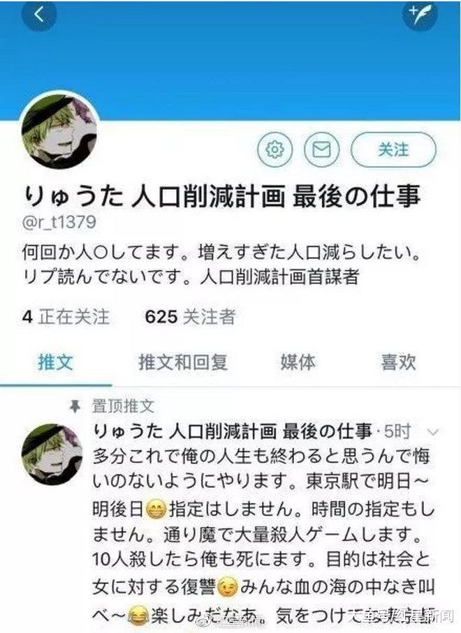 日本惊现东京车站无差别杀人预告 凶手: 杀十人后自杀 警方加强周边警戒