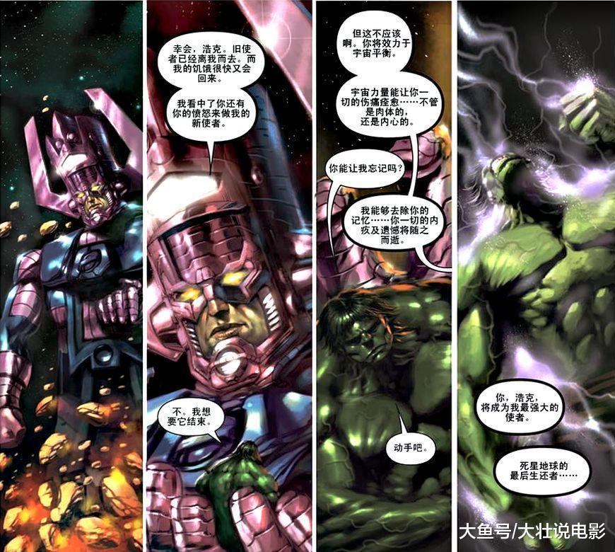 《浩克世界大战》斯克鲁星人进攻地球, 绿巨人成为世界粉碎者!