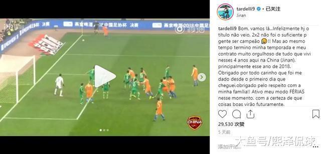 塔尔德利不想回巴西, 已有3支中超队问价, 下赛季与鲁能再相见?