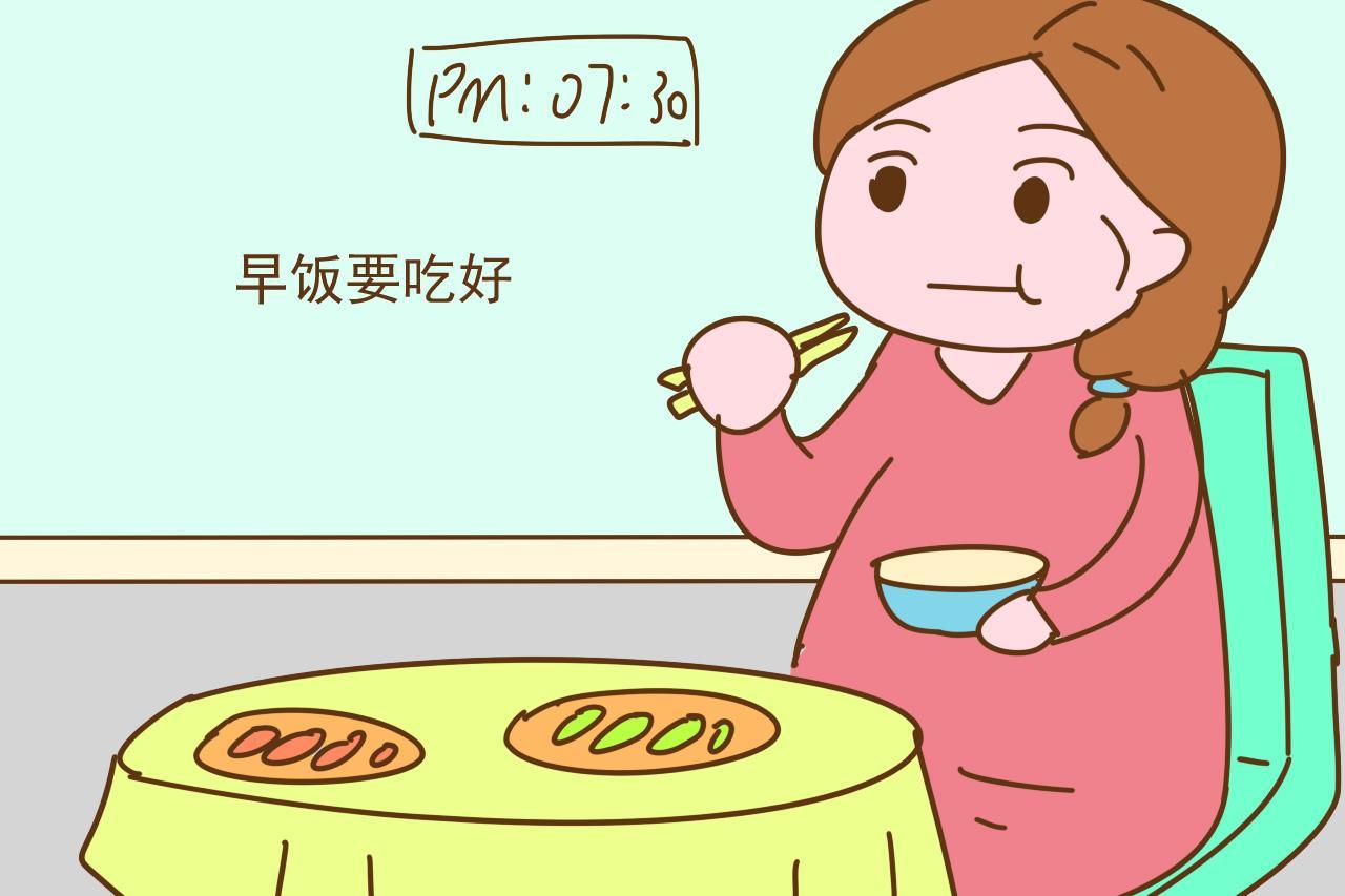 怀孕期间, 孕妈就算再懒也别忽视吃早饭, 可能会影响胎儿发育