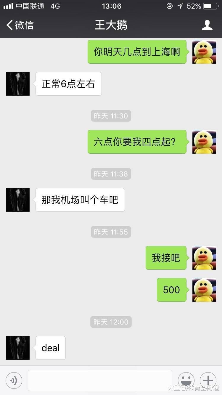 王励勤老婆接王励勤一次要500, 关键两人还没互加好友!