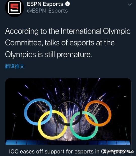 奥委会官方发声: 电竞进奥不成生, 玩家: 我们自娱自乐便好