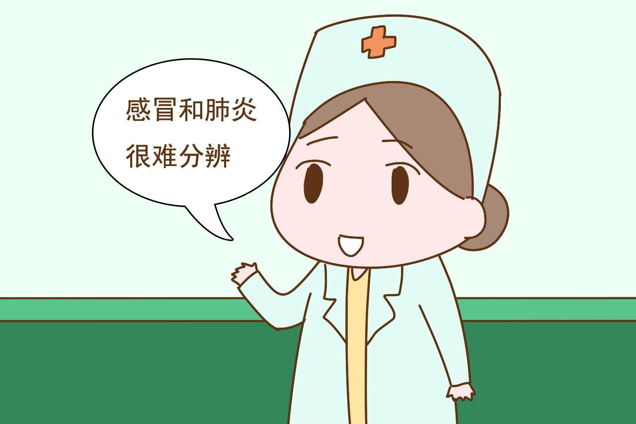 小宝宝打喷嚏又咳嗽, 判断是普通感冒还是肺炎, 有3条金标准